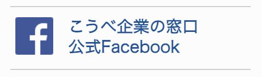 こうべ企業の窓口Facebook