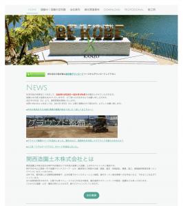 関西造園土木株式会社HP