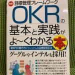 目標管理フレームワークOKRの基本と実践がよ~くわかる本